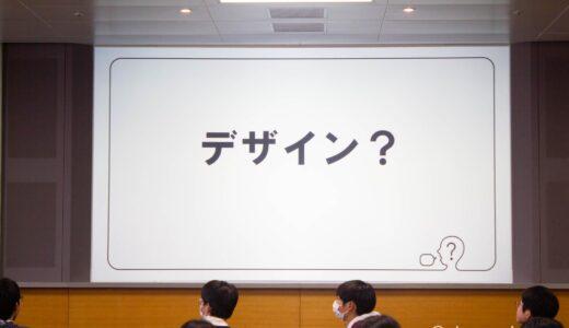 dentsu(電通)×湘南ゼミナール コラボ企画 「アイデアって、しごとになるんだ。」後編