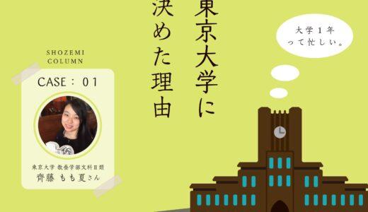 勉強法とキャンパスライフを現役東大生に徹底取材!「東京大学に決めた理由/Case01:齊藤 もも夏さん」