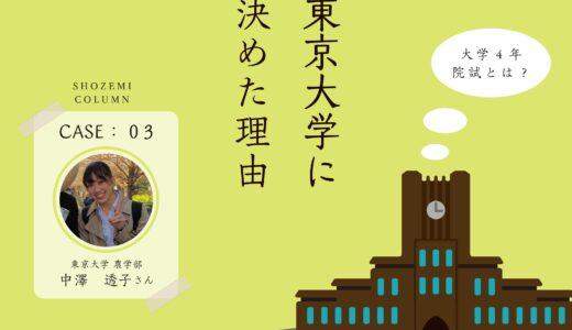 勉強法とキャンパスライフを現役東大生に徹底取材!「東京大学に決めた理由/Case03:中澤透子さん」