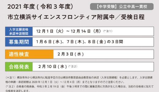【2021 中学受験】横浜市立サイエンスフロンティア附属中の令和3年受検日程が発表!