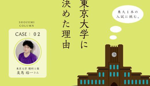 勉強法とキャンパスライフを現役東大生に徹底取材!「東京大学に決めた理由/Case02:美馬裕一さん」