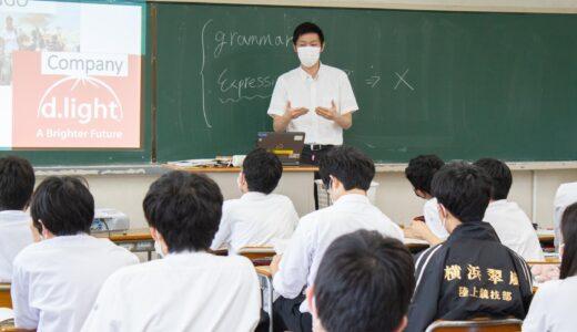 横浜翠嵐高校 取材/日々のあたり前を磨くことで成長を促す、県下トップ校に潜入!