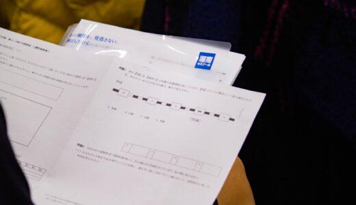 【2021中学受験】神奈川県の公立中高一貫校/小学校成績は影響する?対策はいつから??