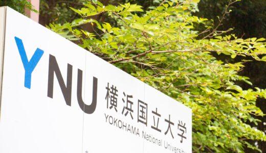 横浜国立大学へ潜入!企業から求められる人材が育つ、大学の魅力とは?