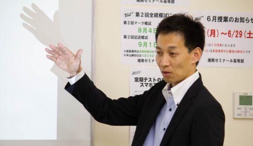 元プロ野球選手 荻野 忠寛さん(千葉ロッテマリーンズ)×湘南ゼミナール コラボ授業