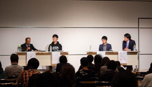 超スマート社会で求められる リーダーを育む学校像とは?「東京学芸大学附属高等学校 大野校長ご講演& 卒業生登壇」