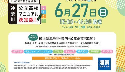 6 月27 日(日) tvk ( デジタル3ch) にて神奈川県 公立高校出演の特別番組を放送!