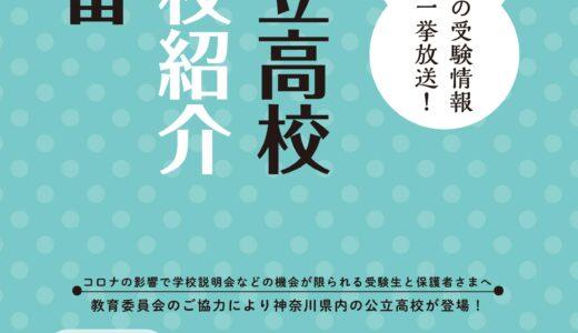受験生必見!7月5日(日) tvk (デジタル3ch) にて神奈川県 公立高校出演の特別番組を放送! 学校情報をテレビでお届け!