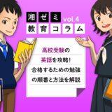 高校受験の英語を攻略!合格するための勉強の順番と方法を解説