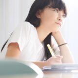 勉強のお悩み別 対処法!「進路と言われても何をしたいか分からない」「親の期待がプレッシャーになっている」