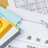 【2022 高校受験】千葉県 公立高校入試に重要な内申点!アップの秘訣とは?