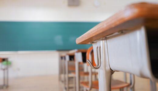 【2022 高校受験】千葉県 公立高校入試制度が丸わかり!近年の動向と入試詳細