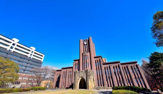「東京大学を目指す理由」/データでひも解く志望動機と進学選択制度