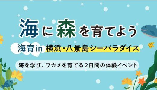 横浜・八景島シーパラダイスで海を学び、ワカメを育てる2日間の体験イベントを開催!