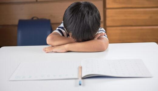 ❝勉強嫌い❞は方法を知らないだけ?!成績アップへつなげる学習習慣の身につけ方(小学生編)